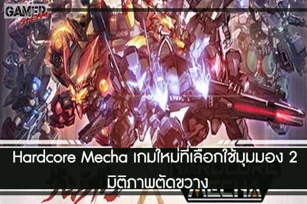 Hardcore Mecha เกมใหม่ที่เลือกใช้มุมมอง 2 มิติภาพตัดขวาง #โหลดเกมออนไลน์