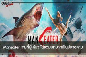 Maneater เกมที่ผู้เล่นจะได้สวมบทบาทเป็นปลาฉลาม #ซื้อเกมSteam