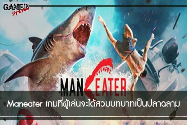 Maneater เกมที่ผู้เล่นจะได้สวมบทบาทเป็นปลาฉลาม