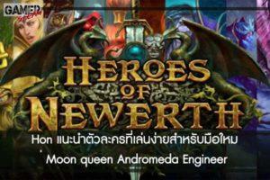 hon แนะนำตัวละครที่เล่นง่ายสำหรับมือใหม่ moon queen Andromeda engineer #โหลดเกมออนไลน์