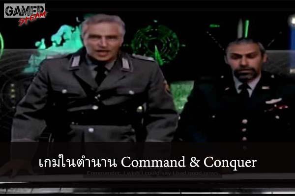 เกมในตำนาน Command & Conquer #เกมPC