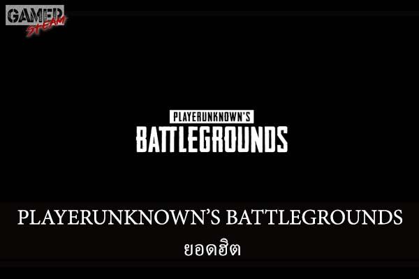 เกม PLAYERUNKNOWN'S BATTLEGROUNDS ยอดฮิต #โหลดเกมออนไลน์