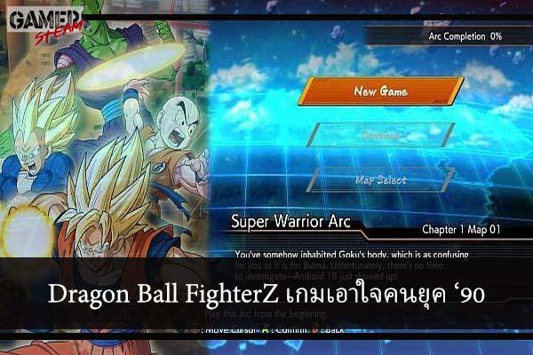 Dragon Ball FighterZ เกมเอาใจคนยุค '90 #เกมpc