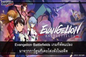 Evangelion Battlefields เกมที่ดัดแปลงมาจากการ์ตูนที่เคยโด่งดังในอดีต #เกมมือถือ