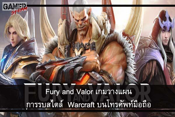 Fury and Valor เกมวางแผนการรบสไตล์  Warcraft บนโทรศัพท์มือถือ