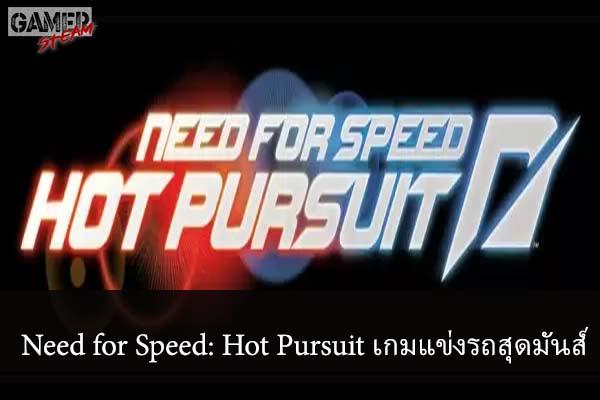 Need for Speed- Hot Pursuit เกมแข่งรถสุดมันส์ #โหลดเกมออนไลน์