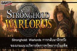 Stronghold Warlords การกลับมาอีกครั้งของเกมแนวบริหารจัดการทรัพยากร #เกมpc