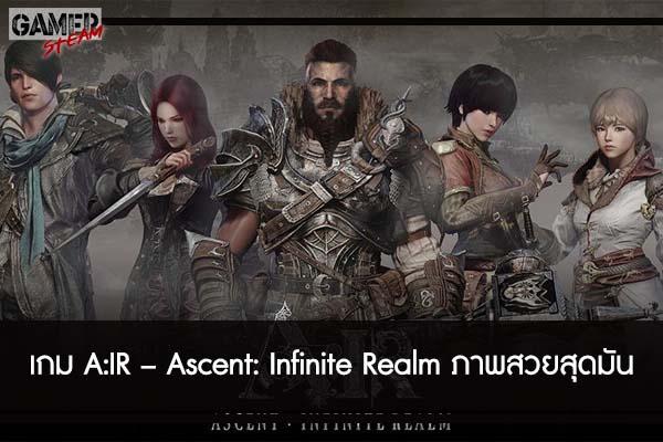 เกม A:IR – Ascent: Infinite Realm ภาพสวยสุดมัน