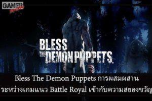 Bless The Demon Puppets การผสมผสานระหว่างเกมแนว Battle Royal เข้ากับความสยองขวัญ #เกมในSteam
