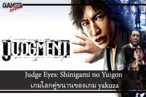 Judge Eyes- Shinigami no Yuigon เกมโลกคู่ขนานของเกม yakuza #เกมPC