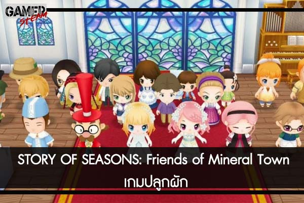 STORY OF SEASONS- Friends of Mineral Town เกมปลูกผัก #เกมPC
