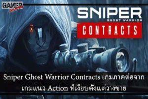 Sniper Ghost Warrior Contracts เกมภาคต่อจากเกมแนว Action ที่เงียบตั้งแต่วางขาย #เกมPC