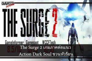 The Surge 2 เกมภาคต่อแนว Action Dark Soul ชวนหัวร้อน #เกมPC