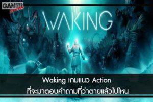 Waking เกมแนว Action ที่จะมาตอบคำถามที่ว่าตายแล้วไปไหน #เกมในSteam