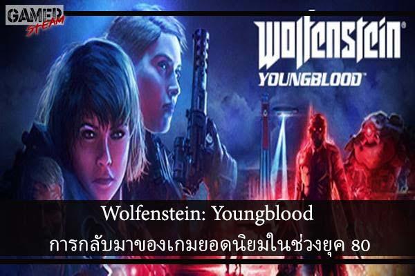 Wolfenstein: Youngblood การกลับมาของเกมยอดนิยมในช่วงยุค 80