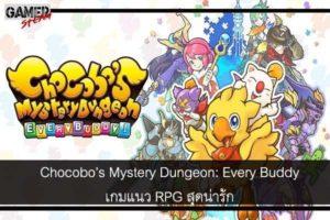 Chocobo's Mystery Dungeon- Every Buddyเกมแนว RPG สุดน่ารักที่ขยายมาจากเกม Final Fantasy #เกมในstram