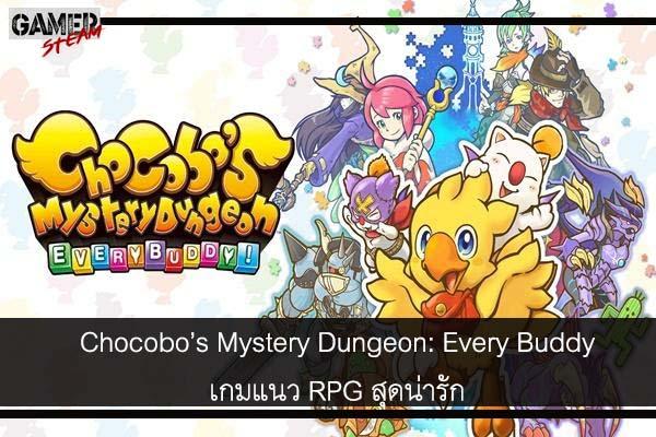Chocobo's Mystery Dungeon: Every Buddyเกมแนว RPG สุดน่ารักที่ขยายมาจากเกม Final Fantasy