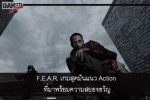 F.E.A.R. เกมสุดมันแนว Action ที่มาพร้อมความสยองขวัญ #เกมในsteam
