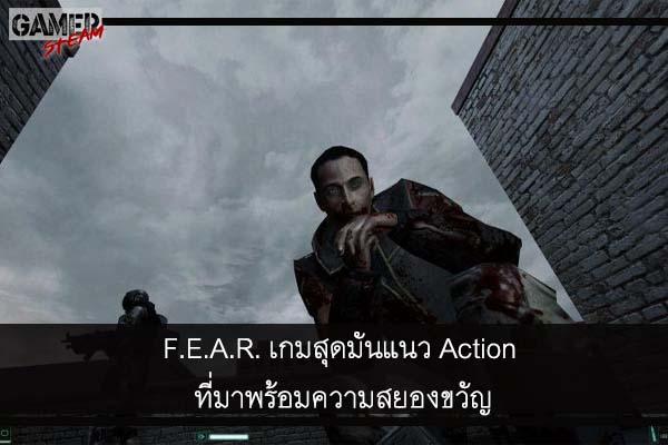 F.E.A.R. เกมสุดมันแนว Action ที่มาพร้อมความสยองขวัญ