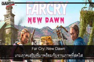 Far Cry- New Dawn เกมภาคเสริมที่มาพร้อมกับงานภาพที่สดใส #เกมในstream